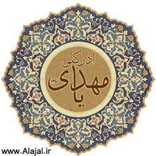 قیام امام زمان (عجّل الله تعالی فرجه الشّریف) در قرآن