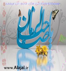 صفات و ویژه گی های قائم آل محمد